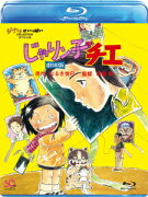 じゃりン子チエ 劇場版【Blu-ray】