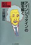 アインシュタインの謎を解く