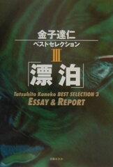 金子達仁ベストセレクション(3) [ 金子達仁 ]