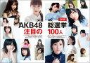 【楽天ブックスならいつでも送料無料】AKB48総選挙公式ガイドブック2015 [ AKB48グループ ]