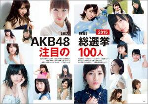 【楽天ブックスならいつでも送料無料】AKB48総選挙公式ガイドブック2015