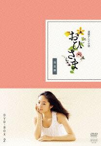 【楽天ブックスならいつでも送料無料】おひさま 完全版 DVD-BOX 2 [ 井上真央 ]