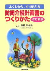 【送料無料】訪問介護計画書のつくりかた改訂新版