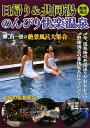 日帰り&共同湯のんびり快楽温泉(関東周辺)