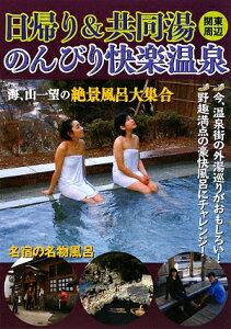 【送料無料】日帰り&共同湯のんびり快楽温泉(関東周辺)