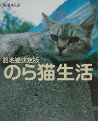 のら猫生活 ~路地猫決定版~