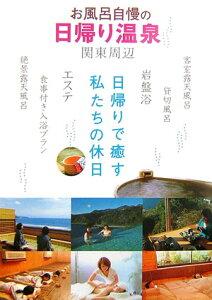 【送料無料】お風呂自慢の日帰り温泉(関東周辺)
