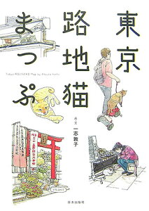 東京路地猫まっぷ