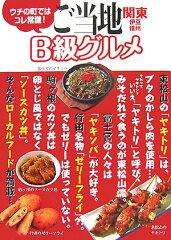 【送料無料】ご当地B級グルメ(関東・伊豆・信州)