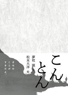 【京都】『こんとん』原画展(松本大洋):2019年1月28日(月)~2月13日(水)