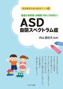 家庭と保育園・幼稚園で知っておきたい  ASD 自閉スペクトラム症