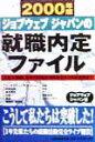 ジョブウェブジャパンの就職内定ファイル(2000年版)