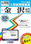 金沢高等学校(2020年春受験用) (石川県私立高等学校入学試験問題集)