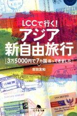 【楽天ブックスならいつでも送料無料】LCCで行く!アジア新自由旅行 [ 吉田友和 ]
