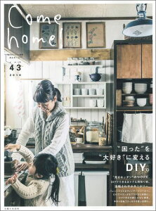 Come home!(vol.43)