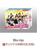 【楽天ブックスオリジナルマフラータオル&生写真特典付き】 初森ベマーズ Blu-ray SPECIAL BOX 【Blu-ray】