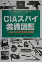 【送料無料】CIAスパイ装備図鑑