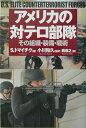 【送料無料】アメリカの対テロ部隊
