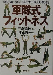 軍隊式フィットネス増補版 [ 平山隆一 ]