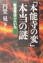 【送料無料】「本能寺の変」本当の謎