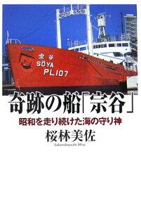 【送料無料】奇跡の船「宗谷」