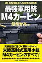 最強軍用銃M4(エムフォー)カービン