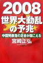 2008世界大動乱の予兆
