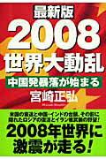【送料無料】2008世界大動乱