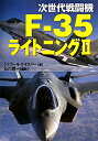次世代戦闘機Fー35ライトニング2