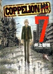 【送料無料】COPPELION(7) [ 井上智徳 ]