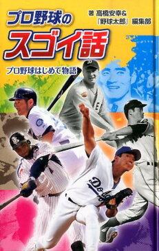 プロ野球のスゴイ話(プロ野球はじめて物語) (〈図書館版〉スポーツのスゴイ話) [ 高橋安幸 ]