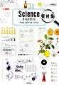Science Graphics素材集
