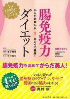 【バーゲン本】腸免疫力ダイエット