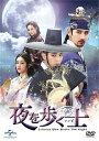 夜を歩く士<ソンビ> DVD-SET1<初回版 3000セッ...