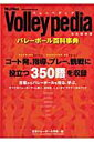 Volleypedia