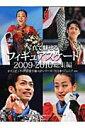 写真で魅せるフィギュアスケート2009ー2010総集編
