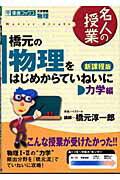 【送料無料】橋元の物理をはじめからていねいに(力学編)新課程版