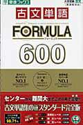 【送料無料】古文単語formula 600