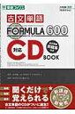 古文単語formula 600対応CD book