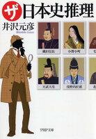 ザ・日本史推理