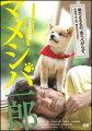 DVD>映画版マメシバ一郎