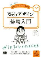初心者からちゃんとしたプロになるWebデザイン基礎入門