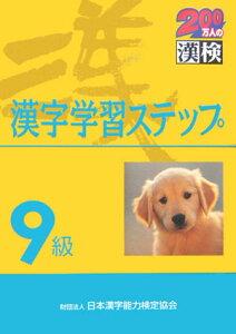 【送料無料】9級漢字学習ステップ