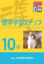 【送料無料】10級漢字学習ステップ