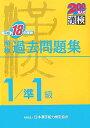 漢検過去問題集1/準1級(平成18年度版)