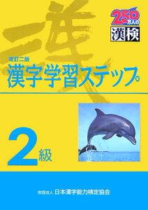 【送料無料】2級漢字学習ステップ改訂2版