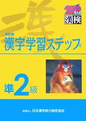 【送料無料】準2級漢字学習ステップ改訂版