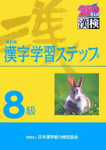 【送料無料】8級漢字学習ステップ改訂版