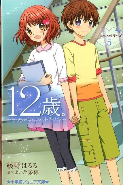 12歳。アニメノベライズ 〜ちっちゃなムネのトキメキ〜 5画像