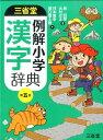 三省堂例解小学漢字辞典第5版 [ 月本雅幸 ]